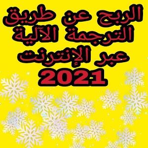 طريقة ربح المال من المنزل عبر الإنترنت من خلال الترجمة الفورية في سنة 2021