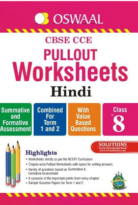 Book) CBSE CCE Pullout Worksheets - Hindi : Class 8 By Oswaal | CBSE ...