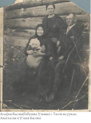Из семейного архива Таисии Косяковой (Басовой)