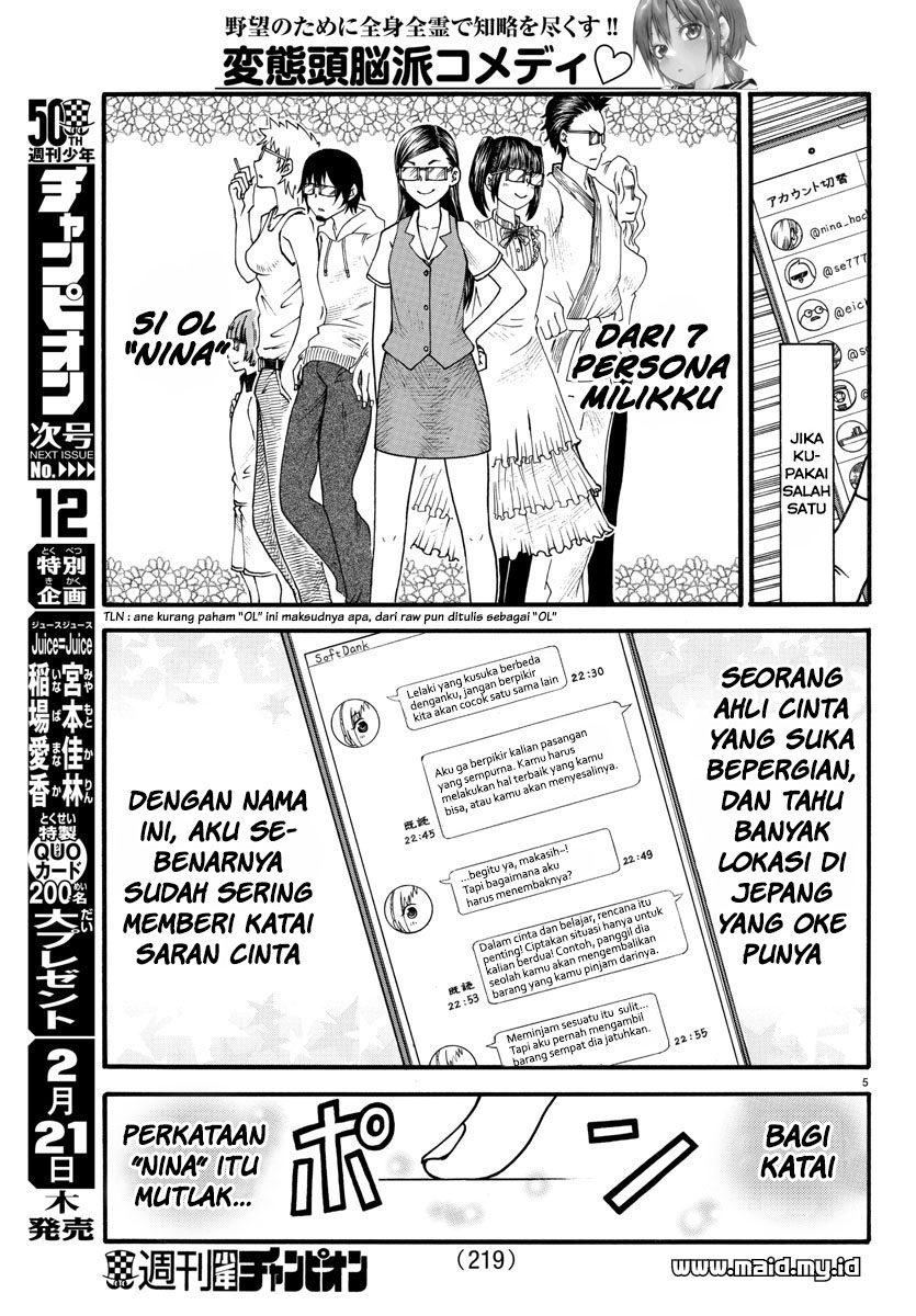 Boryaku no Pantsu Chapter 3