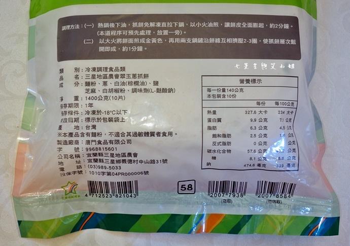 19 7-11端午名粽大賞預購 三星翠玉蔥抓餅 阿美飯店桂花干貝粽 屏東車城綠豆蒜