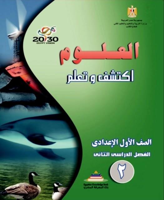كتاب العلوم PDF للصف الاول الاعدادى ترم ثاني 2021