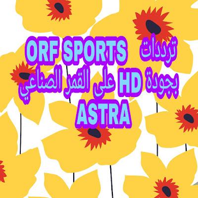 ترددات  ألمانيا الرياضية ORF SPORTS وأخرى بجودة HD على القمر الصناعي ASTRA