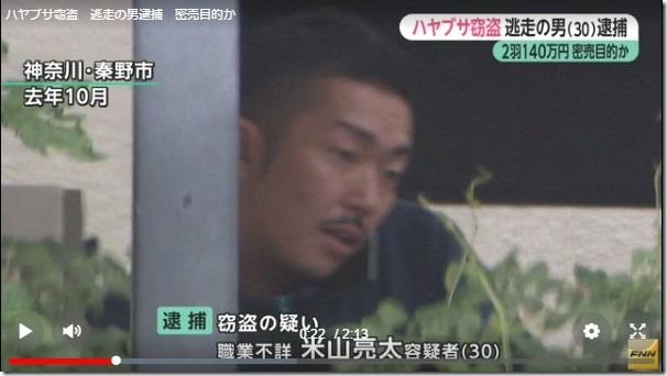 米山亮太容疑者(30)2017.02.16fnn1847-3