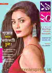 Unish Kuri 4th August 2017 Bengali Magazine pdf file