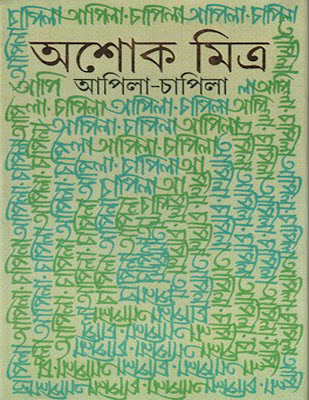 আপিলা চাপিলা - অশোক মিত্র