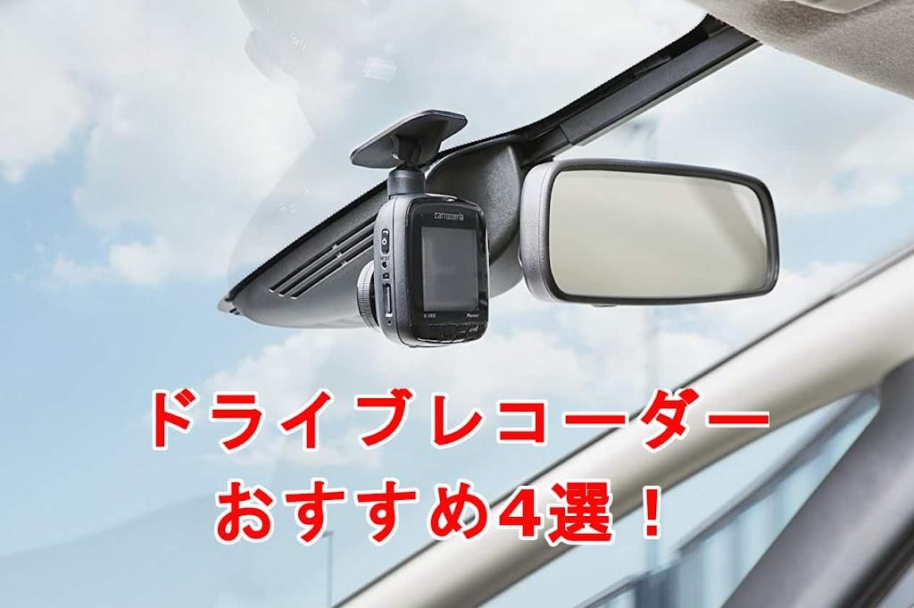 おすすめ「ドライブレコーダー」4選