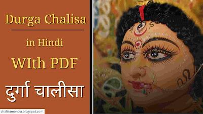 Durga Chalisa in Hindi with pdf