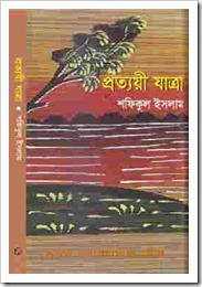 Protyoyee Jatra by Shafiqul Islam