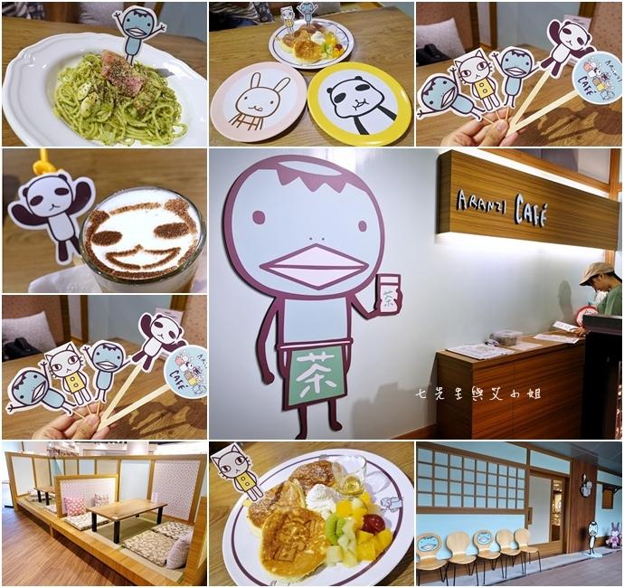 0 阿朗基阿龍佐咖啡廳 板橋環球店 日式茶屋風