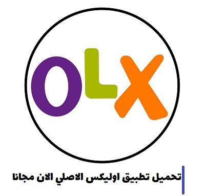 تنزيل برنامج OLX للاندرويد والايفون
