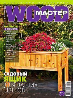 Читать онлайн журнал<br>Wood Мастер (№4 июль-август 2016)<br>или скачать журнал бесплатно