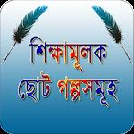 শিক্ষামূলক ছোট গল্প ~ Bangla Golpo 1.5