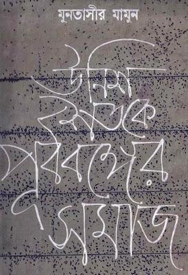 ১৯ শতকের পূর্ববঙ্গের সমাজ-অধ্যাপক মুনতাসির মামুন