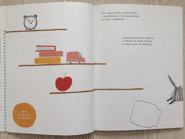 Книжка «Нескучалка», чтобы занять детей в дороге 20