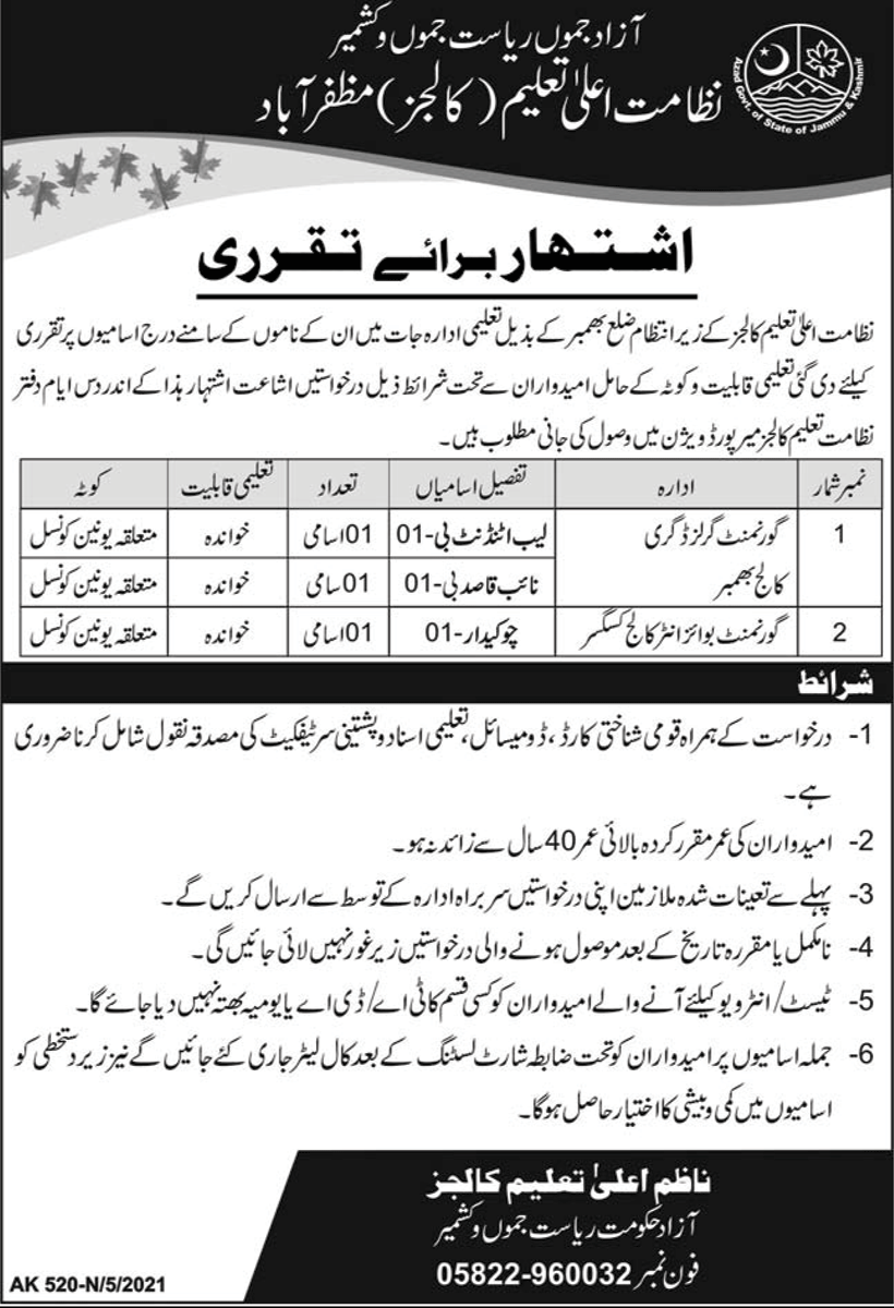 This page is about AJK Higher Education Department Jobs May 2021 Latest Advertisment. AJK Higher Education Department invites applications for the posts announced on a contact / permanent basis from suitable candidates for the following positions such as Lab Attendant, Naib Qasid, Chowkidar. These vacancies are published in Nawaiwaqt Newspaper, one of the best News paper of Pakistan. This advertisement has pulibhsed on 04 May 2021 and Last Date to apply is 14 May 2021.