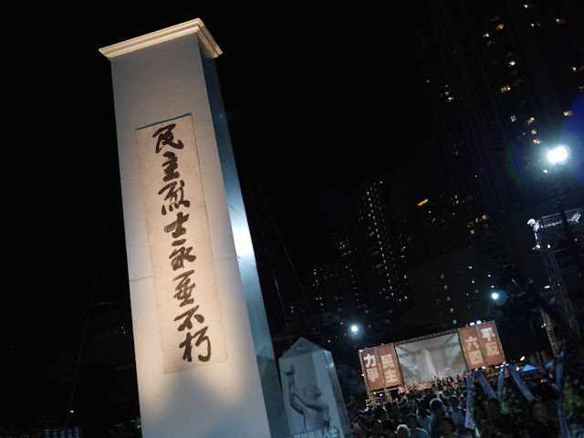 vigil in Victoria Park, Hong Kong, commemorating the anniversary of the Tiananmen Square crackdown