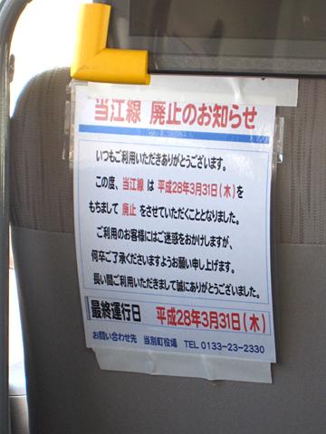 シモダンモータース「当江線」 ・560 車内 その2