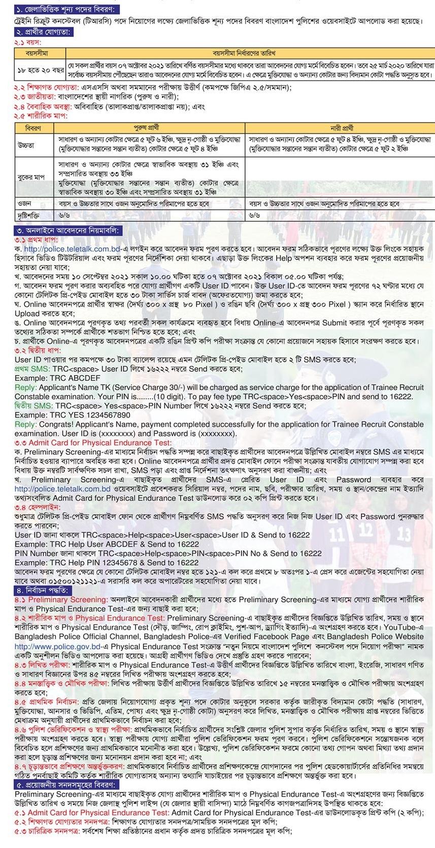 ট্রেইনি রিক্রুট কনস্টেবল টিআর নিয়োগ ২০২১ - বাংলাদেশ পুলিশ কনস্টেবল পদে নিয়োগ 2021 - Trainee Recruit Constable TR job circular 2021 - Police Constable Job Circular 2021 - পুলিশ কনস্টেবল নিয়োগ ২০২২