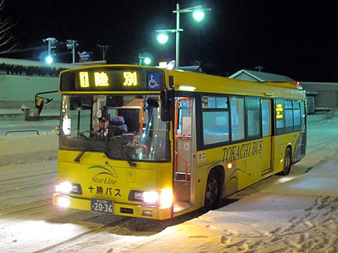 十勝バス「ふるさと銀河線代替バス」2036 陸別到着
