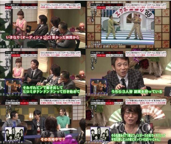 [TV-Variety] ヨソで言わんとい亭~ココだけの話が聞ける 料亭~ – 2016.02.25