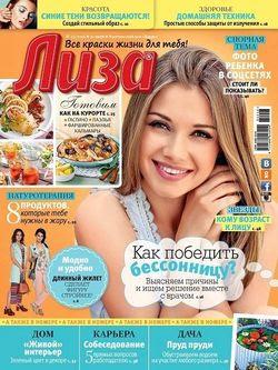 Читать онлайн журнал<br>Лиза (№32 июль 2016)<br>или скачать журнал бесплатно