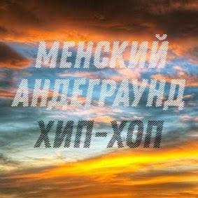 Виктор Менский