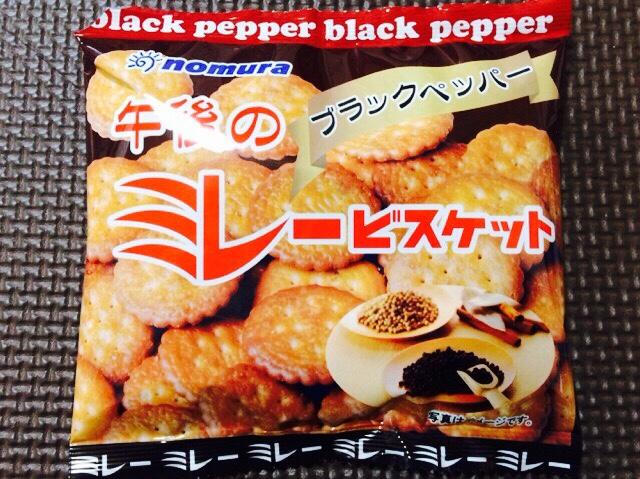 ブラックペッパー味