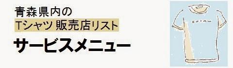青森県内のTシャツ販売店情報・サービスメニューの画像
