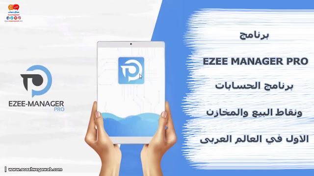 برنامج EZEE MANAGER PRO برنامج الحسابات ونقاط البيع والمخازن الاول في العالم العربى  | طيبه لينك