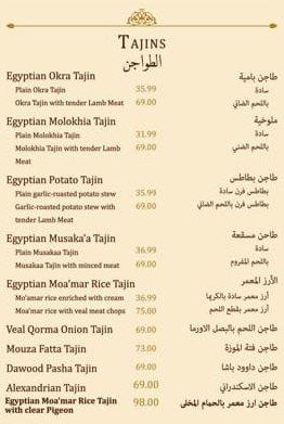 اسعار ابو شقرة