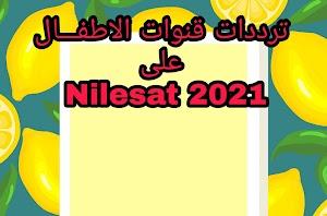 ترددات قنوات الاطفـــال على القمر الصناعي العربي نايل سات Nilesat