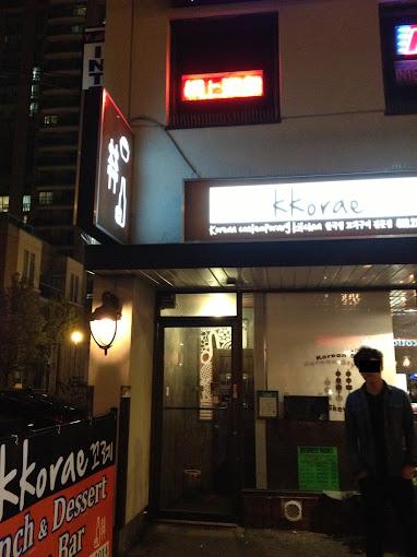 Entrance to Kkorae