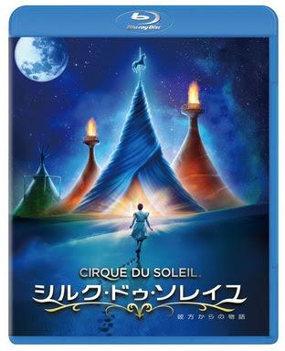 [MOVIES] シルク・ドゥ・ソレイユ (2012)