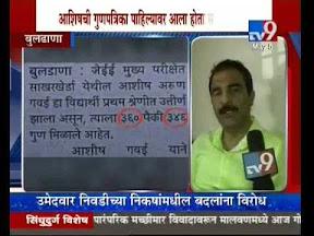 JEE mains 2015 Topper ISSUE: Buldhana Boy Ashish Gawai Fail not Topper