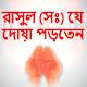 Download dua bangla দোয়া ও জিকির কুরআন ও হাদিসের আলোকে For PC Windows and Mac 1.0.0