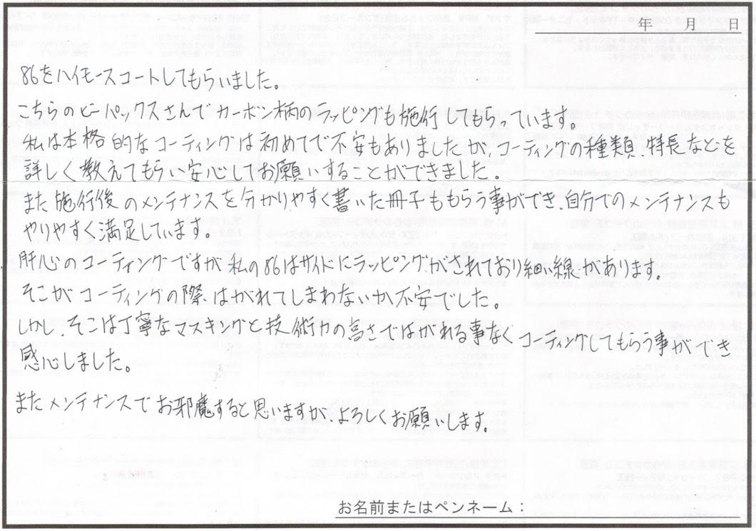 ビーパックスへのクチコミ/お客様の声:K.K 様(京都市北区)/トヨタ 86