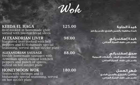 منيو مطعم المحمدي 8