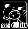https://sites.google.com/site/diaboloclassroom/shuang-ling-fen-lei-xi-tong/2lingf-fang-gun