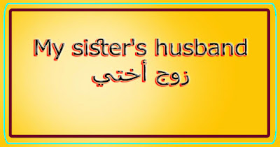 My sister's husband زوج أختي