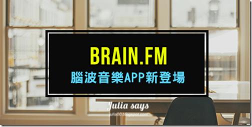 brainfm01