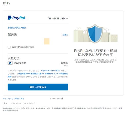 Paypal3 thumb2 - 【TIPS】海外購入解説#05海外購入簡単です!Efun.topでお得なVAPE新着商品を入手しよう【VAPE/電子タバコ/海外ショップ】