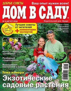 Читать онлайн журнал<br>Дом в саду (№8 август 2016)<br>или скачать журнал бесплатно