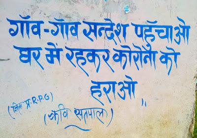 Kavi Satpal Slogan