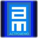 Астрологические онлайн сервисы
