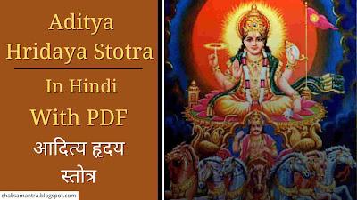 Aditya Hridaya Stotra in Hindi With PDF