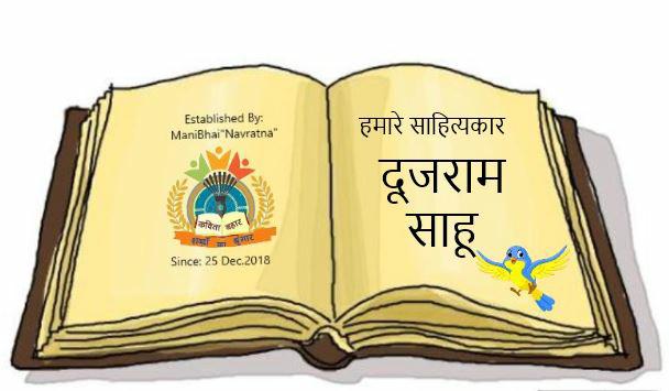 छत्तीसगढ़ राज्य स्थापना दिवस पर रचित  दूजराम साहू जी की कविता चलो नवा सुरुज परघाना हे, जरूर पढ़ें ( chalo nava suruj parghana he)