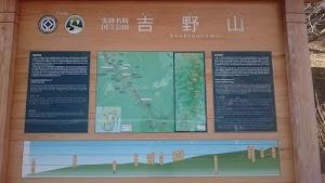 吉野駅の観光案内板