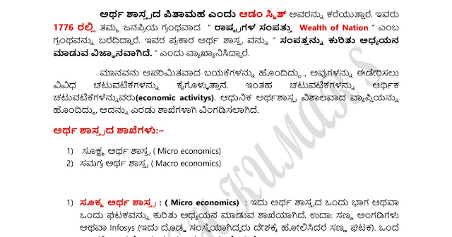 ECONOMICS KANNADA  QUESTIONS AND ANSWERS FOR ALL EXAMS