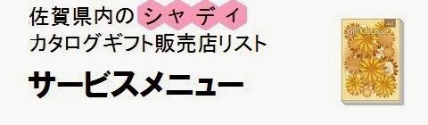 佐賀県内のシャディカタログギフト販売店情報・サービスメニューの画像